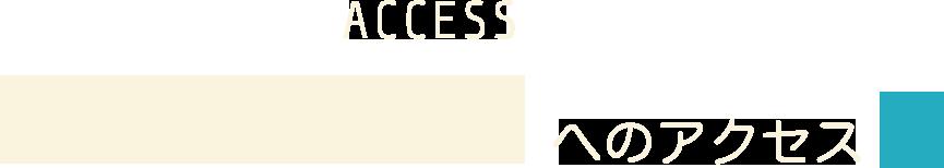 潮江診療所へのアクセス