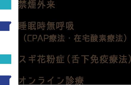 禁煙外来・睡眠時無呼吸(CPAP療法・在宅酸素療法)・スギ花粉症(舌下免疫療法)・オンライン診療