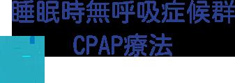 睡眠時無呼吸症候群CPAP療法