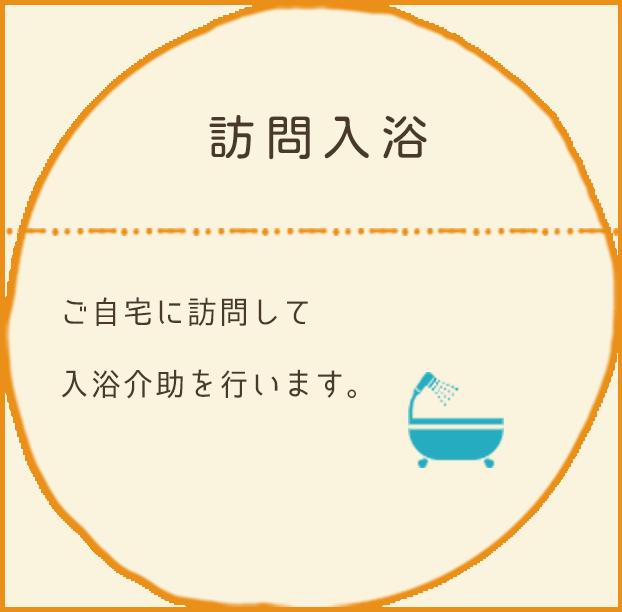 訪問入浴:ご自宅に訪問して入浴介助を行います。