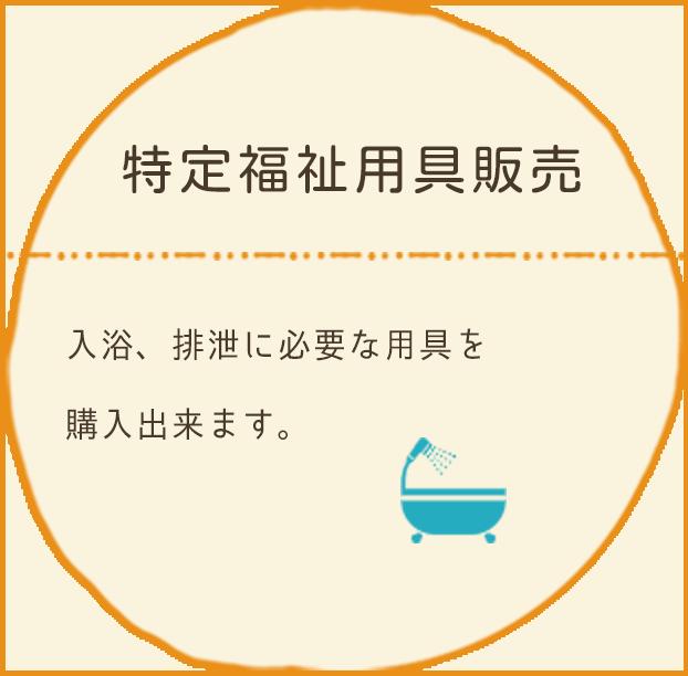 特定福祉用具販売:入浴、排泄に必要な用具を購入出来ます。