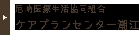 尼崎医療生活協同組合ケアプランセンター潮江