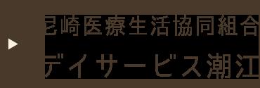 尼崎医療生活協同組合デイサービス潮江