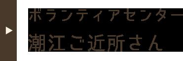 ボランティアセンター潮江ご近所さん