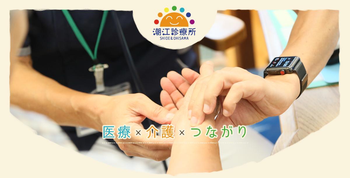 尼崎医療生活協同組合 潮江診療所 医療×介護×つながり